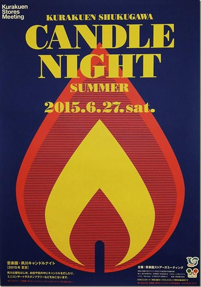 candlenight2015summer