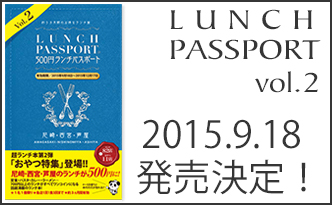 LUNCH-PASSPORT-vol.2