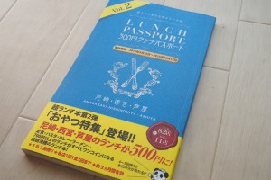 lunchpassport2
